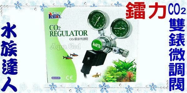 【水族達人】鐳力 Leilih《CO2二氧化碳雙錶微調閥(電磁閥)M-LE-23》不發燙
