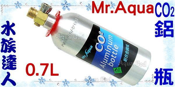 ~水族 ~水族先生Mr.Aqua~CO2鋁瓶.0.7L~鋁合金鋼瓶 通過水檢!