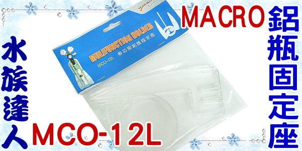 【水族達人】台灣MACRO 《多功能鋁瓶固定座(1L/2L通用)MCO-12L》壓克力立架