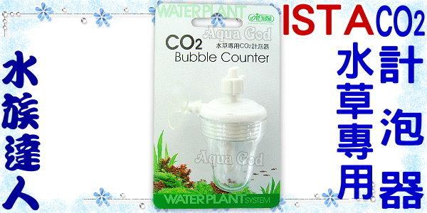 ~水族 ~伊士達ISTA~水草 二氧化碳CO2計泡器~精確控制CO2!
