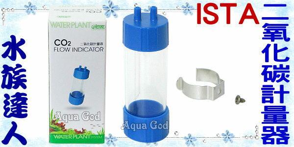 【水族達人】伊士達ISTA《二氧化碳CO2計量器》計泡器 精確控制CO2!