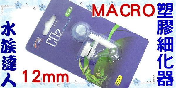 ~水族 ~ MACRO~TC12塑膠細化器12mm~CO2二氧化碳計泡器  細化器