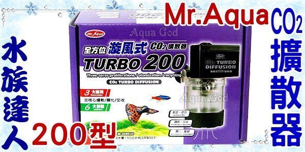 【水族 】水族先生Mr.Aqua《全方位漩風式CO2擴散器.200型》超細密超 !