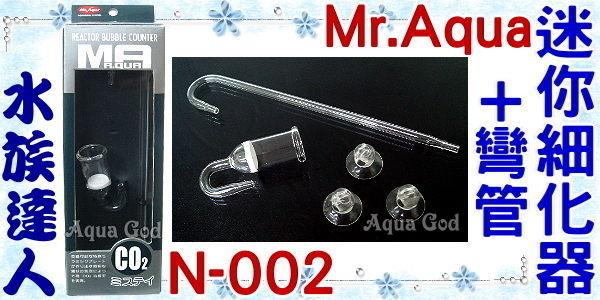 ~水族 ~水族先生Mr.Aqua~迷你細化器 彎管.N~002~超精緻 !