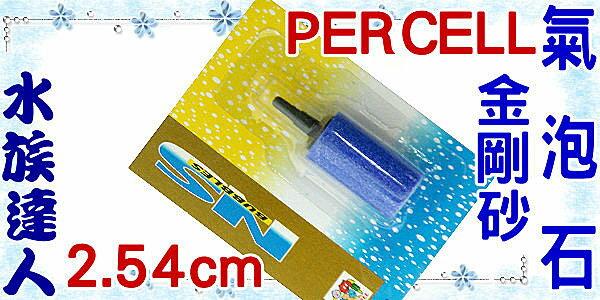 【水族達人】PERCELL《NS藍色金剛砂氣泡石˙2.54cm》金鋼砂氣泡石 氣泡細密!
