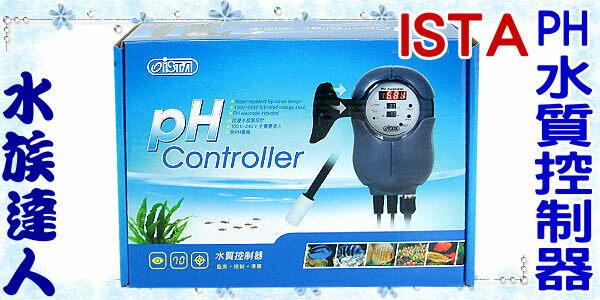 【水族達人】伊士達ISTA《PH水質控制器(附電極、校正液) 》輸入採全電壓設計