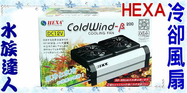 【水族達人】海薩 HEXA《新型冷卻風扇.coldwind-β200》盛夏必備消暑用品!淡、海水用