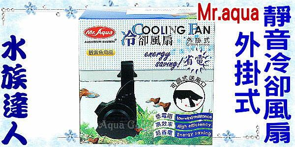 水族達人:【水族達人】水族先生Mr.aqua《外掛式靜音冷卻風扇》低風阻、高效率、超省電