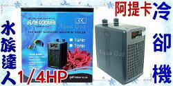 【水族達人】韓國進口《阿提卡冷卻機1/4HP》(預訂制)1/4 HP原廠公司貨+保固