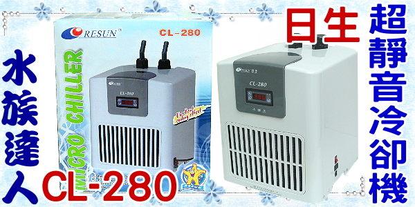 ~水族 ~日生RESUN~超靜音冷卻機CL~280~冷水機! !