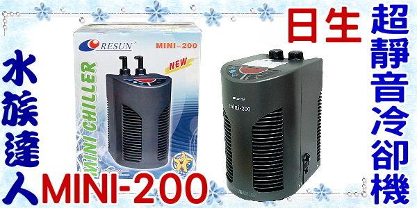 【水族達人】日生RESUN《超靜音冷卻機MINI-200》mini200(CL190)冷水機