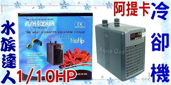 【水族達人】韓國進口《阿提卡冷卻機1/10HP》1/10 HP原廠公司貨+保固(預訂商品)