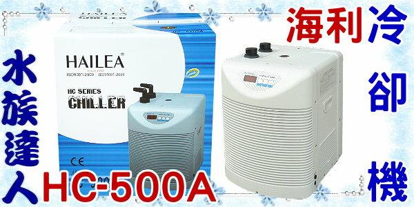 【水族達人】【冷卻機】HAILEA海利《HC-500A冷水機》》☆預訂制☆☆