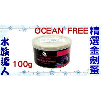【水族達人】新加坡OCEAN FREE 傲深《益達鮮 精選金劍蚤 100g FF1057》 OF/仟湖秘方/飼料/可取代冷凍活餌