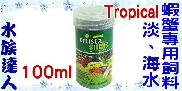~水族 ~德比克Tropical~淡、海水蝦蟹 飼料.100ml~