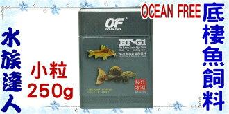 【水族達人】新加坡OCEAN FREE 傲深《BF-G1 底棲魚御用飼料 FF988(小粒) 60g》 仟湖秘方/底棲魚/異形/OF/of
