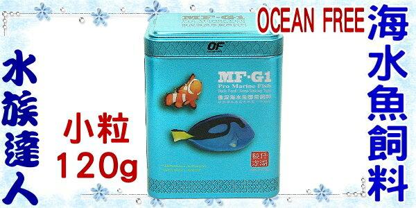 ~水族 ~新加坡OCEAN FREE 傲深~MF~G1 海水魚御用飼料 FF993^(小粒
