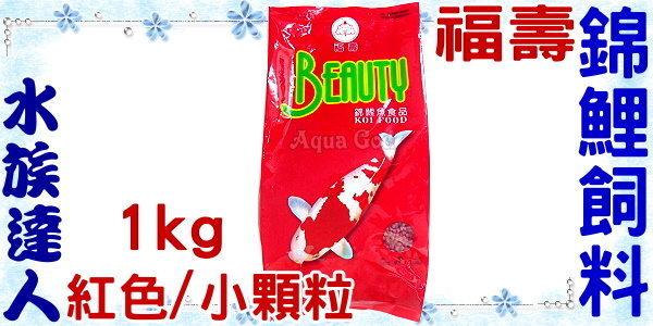 【水族達人】福壽《BEAUTY高級錦鯉飼料紅色小顆粒.1kg》超營養!最超值划算!