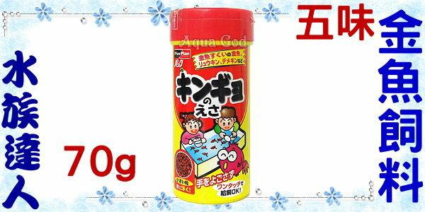 【水族達人】日本GEX五味《小學館金魚揚色飼料.70g》血鸚鵡/紅茶壺飼料