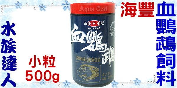 【水族達人】海豐《血鸚鵡飼料.小粒500g》慈鯛科成長健康食品!浮上性