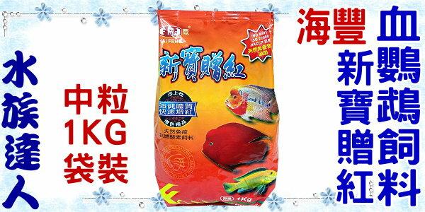 【水族達人】海豐《新寶贈紅血鸚鵡飼料.中粒1kg袋裝》添加免疫物質!