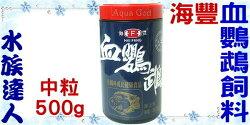 【水族達人】海豐《血鸚鵡飼料.中粒500g》慈鯛科成長健康食品!浮上性