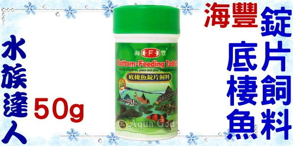 【水族達人】海豐《底棲魚錠片飼料.50g》9%螺旋藻含量!天然揚色配方!