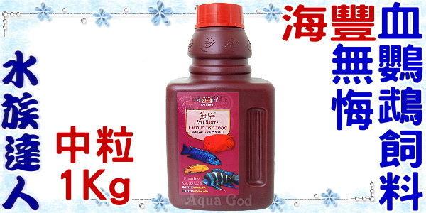 ~水族 ~海豐~無悔血鸚鵡飼料.中粒1kg~慈鯛、中小型魚飼料 ~  好康折扣