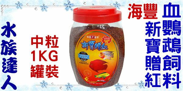 ~水族 ~海豐~新寶贈紅血鸚鵡飼料˙中粒 1KG 罐裝~體色增豔美麗