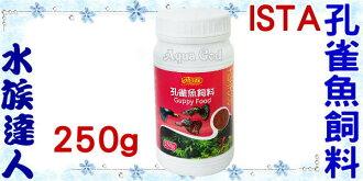 【水族達人】伊士達ISTA《孔雀魚飼料.250g 》含維生素肌醇配方、蛋白質、維生素B群