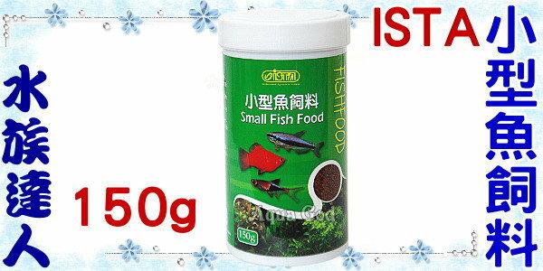 【水族達人】伊士達ISTA《小型魚飼料 150g  I-337 》含天然增艷物質、綜合維生素、礦物質