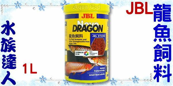 【水族達人】JBL《Novo Dragon龍魚飼料.1L》添加多種維他命
