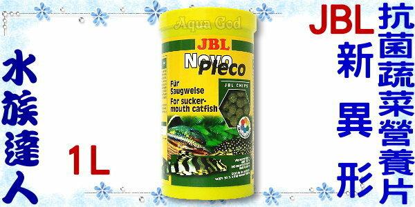 【水族達人】JBL《Novo Pleco新異形抗菌蔬菜營養片.1L》健康、營養、美味!