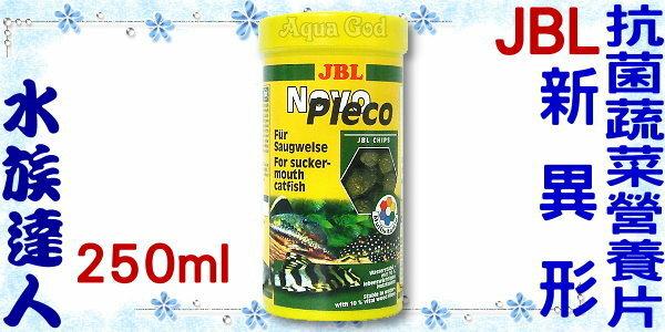 【水族達人】JBL《Novo Pleco新異形抗菌蔬菜營養片.250ml》健康、營養、美味!