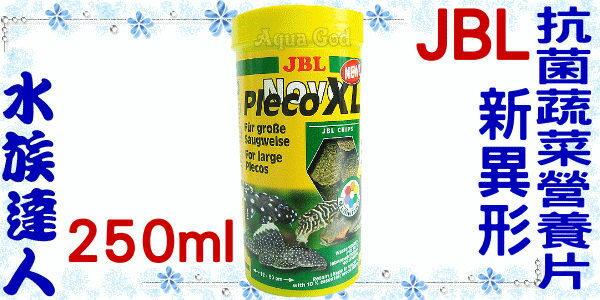 【水族達人】JBL《Novo Pleco XL新異形抗菌蔬菜營養片.250ml》健康、營養、美味!