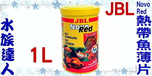 【水族達人】JBL《Novo Red熱帶魚薄片.1L》☆健康、營養、美味☆