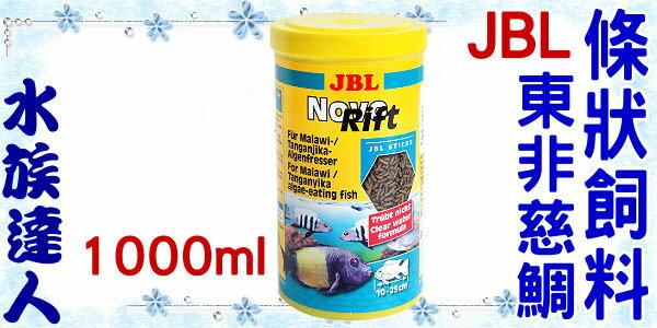 ~水族 ~JBL~Novo Rift東非慈鯛條狀飼料.1L 1000ml ~添加高維他命C