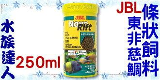 【水族達人】JBL《Novo Rift東非慈鯛條狀飼料.250ml》添加高維他命C
