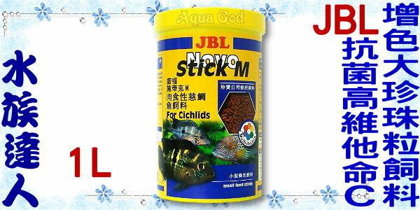 【水族達人】JBL《Novo Stick M抗菌高維他命C+增色大珍珠粒飼料.1L》健康、營養、美味!