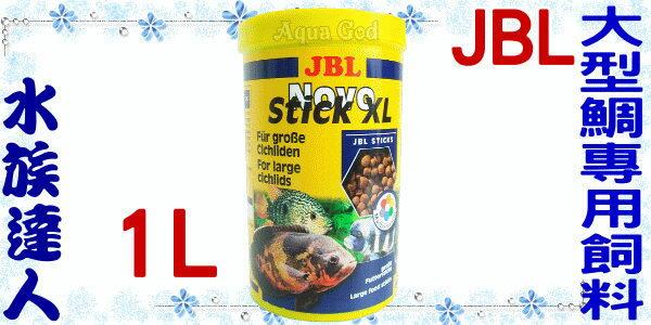 【水族達人】JBL《Novo Stick XL大型鯛專用飼料.1L》添加高維他命C!