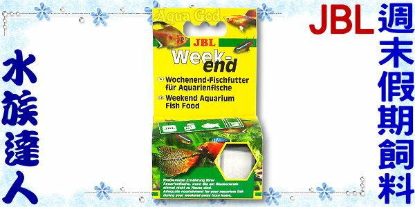 ~水族 ~JBL~Weekend週末假期食物 假期飼料~外出再也不用擔心魚挨餓!