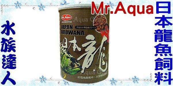 【水族達人】水族先生Mr.Aqua《日本龍魚飼料.300g》中大型魚皆適用