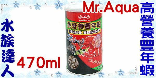 【水族達人】水族先生Mr.Aqua《高營養豐年蝦˙470ml 》適合各種淡海水魚 !