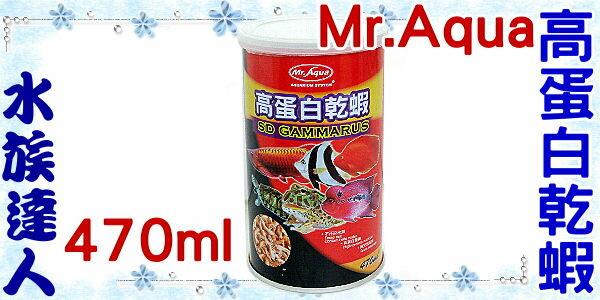 ~水族 ~水族先生Mr.Aqua~高蛋白乾蝦˙470ml ~ 淡海水觀賞魚、 烏龜、兩棲爬