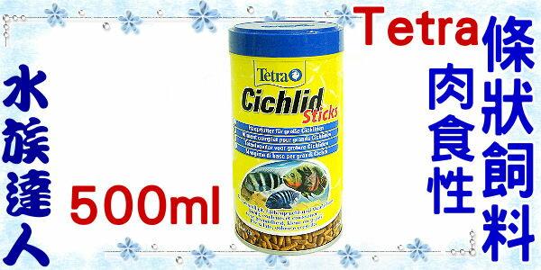 【水族達人】德彩Tetra《Cichlid Sticks肉食性條狀飼料 500ml》適合慈鯛、中大型魚