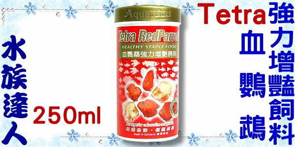 ~水族 ~德彩Tetra~血鸚鵡強力增豔飼料 250ml~健康、營養、美味!