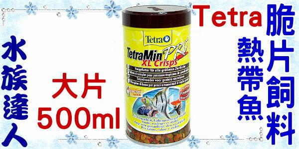 【水族達人】德彩Tetra《Min Pro XL Crisps熱帶魚脆片飼料(大片) 500ml 》