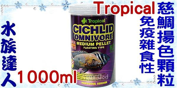 ~水族 ~德比克Tropical~免疫雜食性慈鯛揚色顆粒.1000ml~增豔色彩並促進食慾