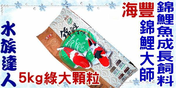 【水族達人】海豐《錦鯉大師 錦鯉魚成長飼料(低脂)5kg(綠大顆粒)HT350L》錦鯉/金魚