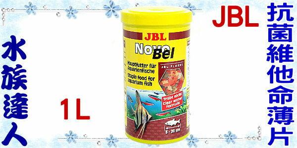 <br/><br/>  【水族達人】【觀賞魚飼料】JBL《Novo Bel抗菌維他命薄片.1L》營養滿分!<br/><br/>